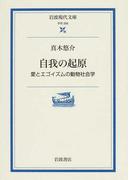 自我の起原 愛とエゴイズムの動物社会学 (岩波現代文庫 学術)(岩波現代文庫)