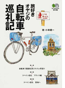 旅好きオヤジの自転車巡礼記 (枻文庫)(枻文庫)