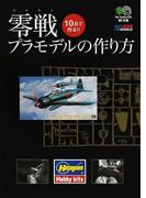 零戦プラモデルの作り方 10日で作る!! (枻文庫 RC AIR WORLD)(枻文庫)