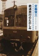 鉄道旅行のたのしみ (角川文庫)(角川文庫)