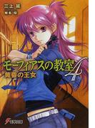 モーフィアスの教室 4 黄昏の王女 (電撃文庫)(電撃文庫)