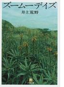 ズームーデイズ (小学館文庫)(小学館文庫)