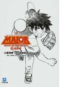 小説MAJOR DRAMATIC BASEBALL COMIC 2 福岡編 (小学館文庫)(小学館文庫)