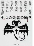 七つの死者の囁き (新潮文庫)(新潮文庫)