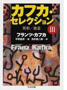 カフカ・セレクション 3 異形/寓意 (ちくま文庫)(ちくま文庫)