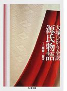 源氏物語 第1巻 桐壺〜賢木 (ちくま文庫)(ちくま文庫)