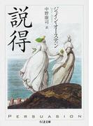 説得 (ちくま文庫)(ちくま文庫)
