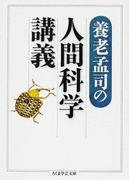 養老孟司の人間科学講義 (ちくま学芸文庫)