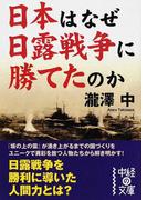 日本はなぜ日露戦争に勝てたのか (中経の文庫)(中経の文庫)
