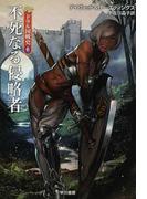 不死なる侵略者 (ハヤカワ文庫 FT ドラル国戦史)(ハヤカワ文庫 FT)