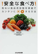 安全な食べ方 危ない食品添加物を家庭でカンタンに解毒する方法 (ぶんか社文庫)(ぶんか社文庫)