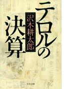 テロルの決算 新装版 (文春文庫)(文春文庫)