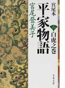 宮尾本平家物語 2 白虎之巻 (文春文庫)(文春文庫)