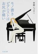 モノ書きピアニストはお尻が痛い (文春文庫)(文春文庫)