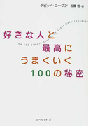 好きな人と最高にうまくいく100の秘密 (ワニ文庫)(ワニ文庫)