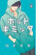 ホットギミック 4 (小学館文庫)(小学館文庫)