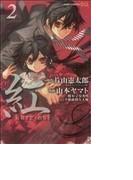 紅kure‐nai 2 (ジャンプ・コミックス)(ジャンプコミックス)