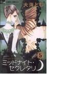 ミッドナイト・セクレタリ 5 (プチコミックフラワーコミックスα)