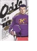 Odds 10 (ヤングサンデーコミックス)