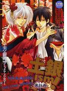 土銀ism!〜寒牡丹〜 土方×銀時onlyコミックアンソロジー (ピクト・コミックス)