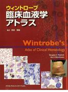 ウィントローブ臨床血液学アトラス