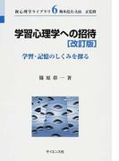 学習心理学への招待 学習・記憶のしくみを探る 改訂版 (新心理学ライブラリ)