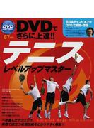 テニスレベルアップマスター DVDでさらに上達!!