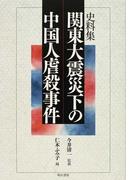 関東大震災下の中国人虐殺事件 史料集
