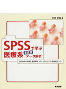 SPSSで学ぶ医療系多変量データ解析 分析内容の理解と手順解説、バランスのとれた医療統計入門