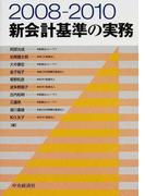 新会計基準の実務 2008−2010