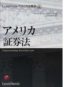 アメリカ証券法 (LexisNexisアメリカ法概説)