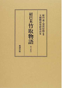 紹巴本竹取物語 原寸影印