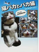 猫バカとバカ猫 スケキヨですよっ! (アース・スターブックス)
