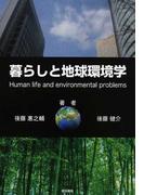 暮らしと地球環境学