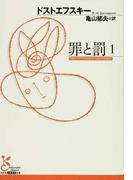 罪と罰 1 (光文社古典新訳文庫)(光文社古典新訳文庫)