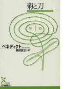 菊と刀 (光文社古典新訳文庫)(光文社古典新訳文庫)