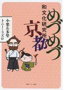 めづめづ和文化研究所京都