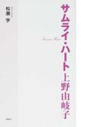 サムライ・ハート上野由岐子