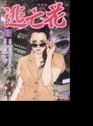 逃亡花 1 (NICHIBUN COMICS)