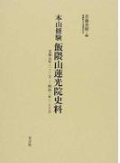 本山修験飯隈山蓮光院史料 文保元年(一三一七)−明治二年(一八六九)