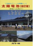 太陽電池 21世紀のクリーンな発電として 原理から応用まで 改訂版