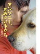 アンソニー、きみがいるから 盲導犬がはこんでくれたもの (ポプラ社ノンフィクション)