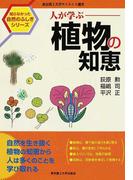 人が学ぶ植物の知恵 (東京農工大学サイエンス選書 知らなかった自然のふしぎシリーズ)