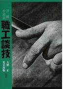 刀剣小道具職工談技 復刻合本版