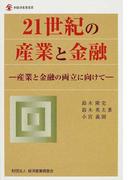 21世紀の産業と金融 産業と金融の両立に向けて (新経済産業選書)