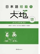 日本語初級1大地メインテキスト