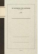 わたしの幸福ノート 2009年版