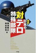 最新日本の対テロ特殊部隊 SAT SIT SST P−REX DMAT 特別警備隊 銃器対策部隊