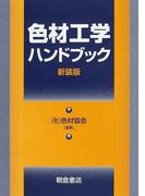 色材工学ハンドブック 新装版