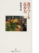 食でつくる長寿力 (日経プレミアシリーズ)(日経プレミアシリーズ)